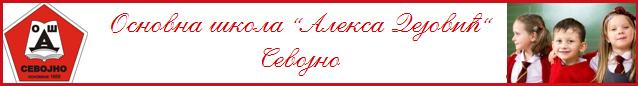 оссевојно